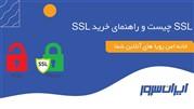 SSL چیست و راهنمای خرید SSL