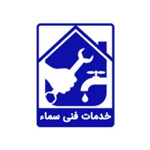لوله بازکنی تهران سماء