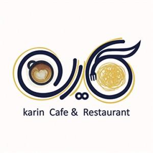 کافه رستوران کارین