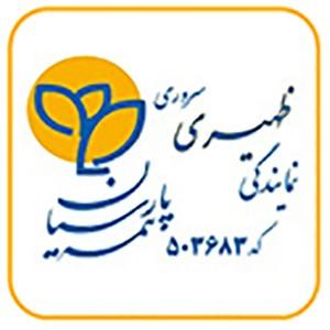 بیمه پارسیان - نمایندگی ظهیری سروری
