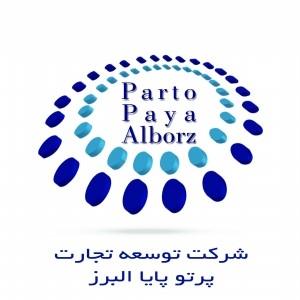 توسعه تجارت پرتو پایا البرز