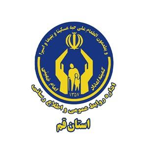 کمیته امداد امام خمینی(ره) استان قم