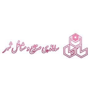 شرکت ساماندهی صنایع و مشاغل شهر