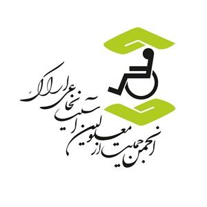 موسسه خیریه حمایت از معلولین آسیب نخاعی اراک