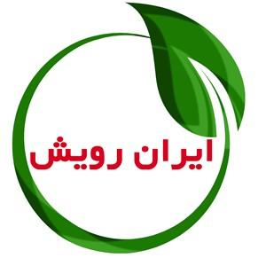 ایران رویش