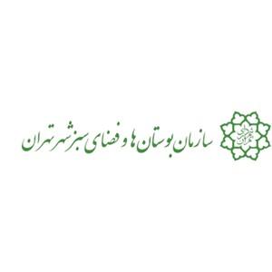 سازمان بوستان ها و فضای سبز شهر تهران