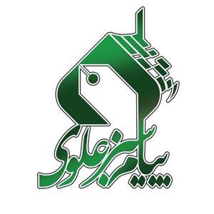 پیام سبز علوی البرز