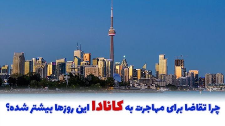 چرا تقاضا برای مهاجرت به کانادا این روزها بیشتر شده؟