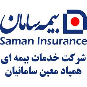 شرکت همپاد معین سامانیان - بیمه سامان