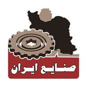 صنایع ایران (هلدینگ صنایع)