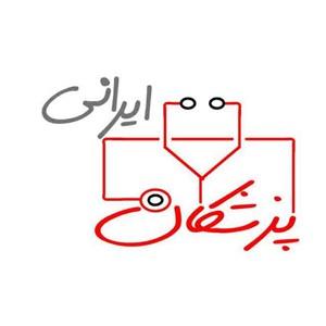 نشریه پزشکان ایرانی
