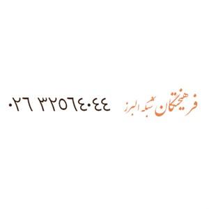 فرهیختگان شبکه البرز