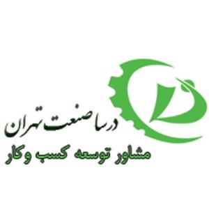 درسا صنعت تهران