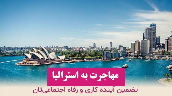 مهاجرت به استرالیا، تضمین آینده کاری و رفاه اجتماعی تان