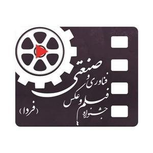 جشنواره فیلم و عکس فناوری و صنعتی (فردا)