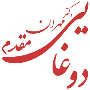 دکتر مهران دوغایی مقدم