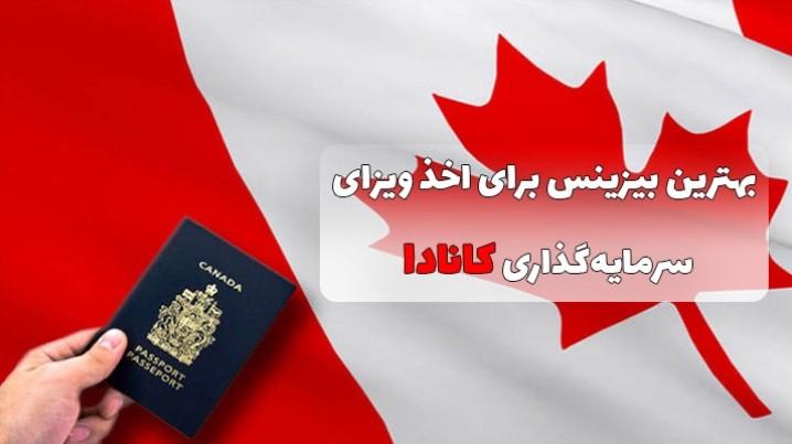 بهترین بیزینس برای اخذ ویزای سرمایه گذاری کانادا، کدام است؟