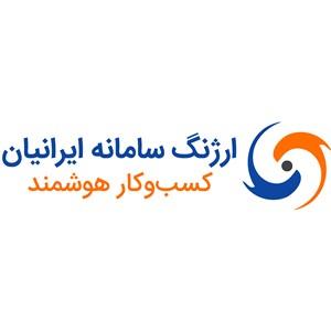 ارژنگ سامانه ایرانیان