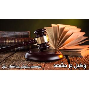 موسسه حقوقی مدافعان حق