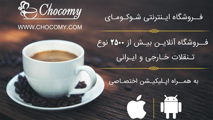 شوکومای ، بزرگترین فروشگاه آنلاین تنقلات خارجی در کشور ایران
