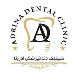 دندانپزشکی آدرینا
