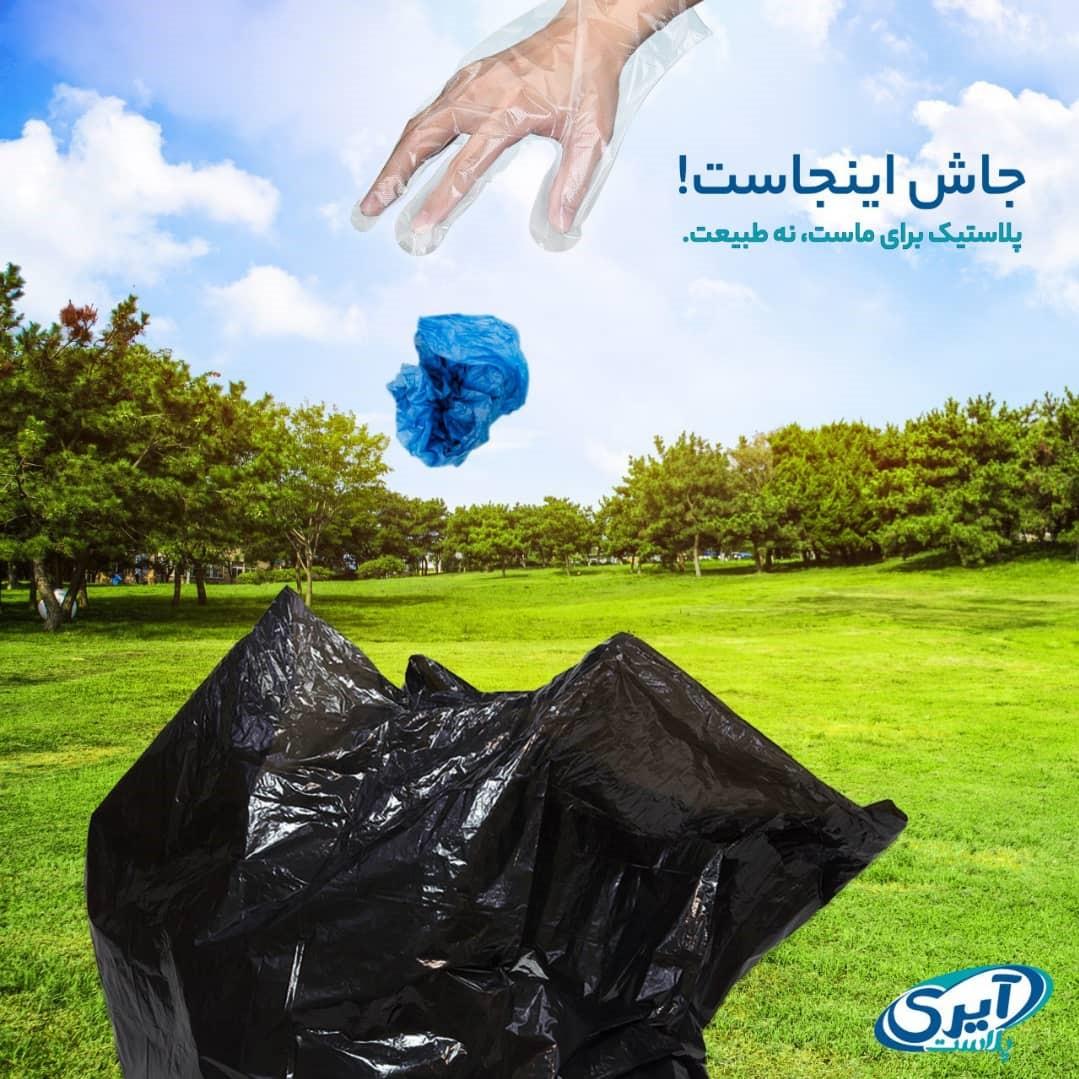 پلاستیک برای ما است، نه برای طبیعت