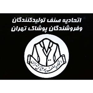 اتحادیه صنف تولیدکنندگان و فروشندگان پوشاک تهران