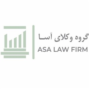 گروه وکلای  آسا