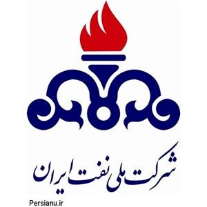 شرکت ملی نفت جمهوری اسلامی ایران