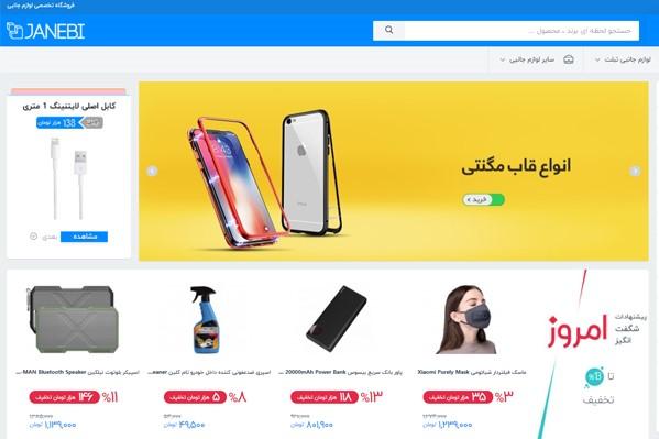 خرید لوازم جانبی اورجینال گوشی با ارزان ترین قیمت!