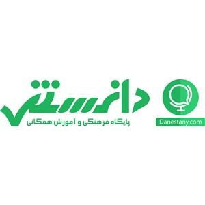 پایگاه اینترنتی دانستی و آموزش همگانی در ایران