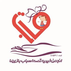 انجمن خیریه قصه اسباب بازی ها