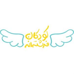 خیریه کودکان فرشته ایرانیان