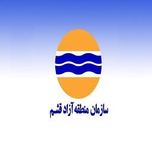 سازمان منطقه آزاد قشم