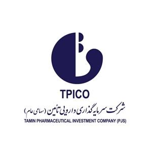 هلدینگ دارویی تأمین / گروه دارویی تأمین / هلدینگ دارویی شستا / تیپیکو / TPICO