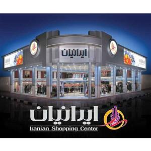 فروشگاه بزرگ ایرانیان
