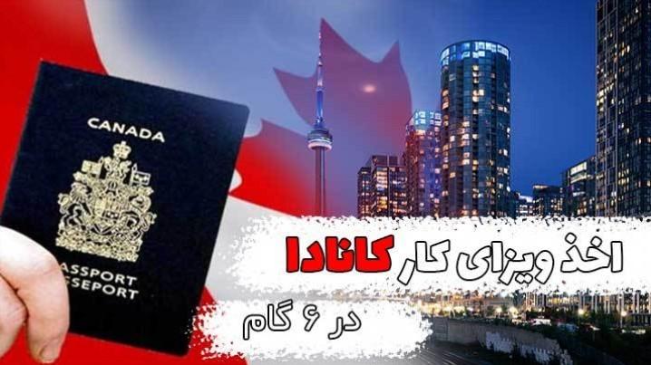 با این 6 گام ساده، ویزای کاری کانادا را بگیرید