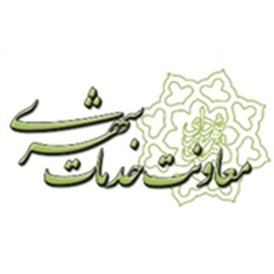 معاونت خدمات شهری و محیط زیست شهرداری تهران