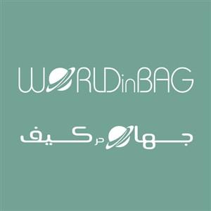 جهان در کیف | world in bag