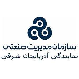 سازمان مدیریت صنعتی آذربایجان شرقی
