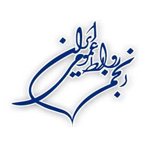 انجمن روابط عمومی ایران شاخه خراسان