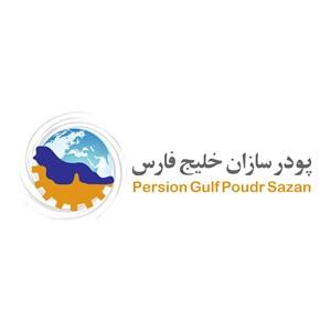 شرکت پودرسازان خلیج فارس