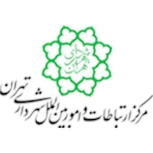مرکز ارتباطات و امور بین الملل شهرداری تهران